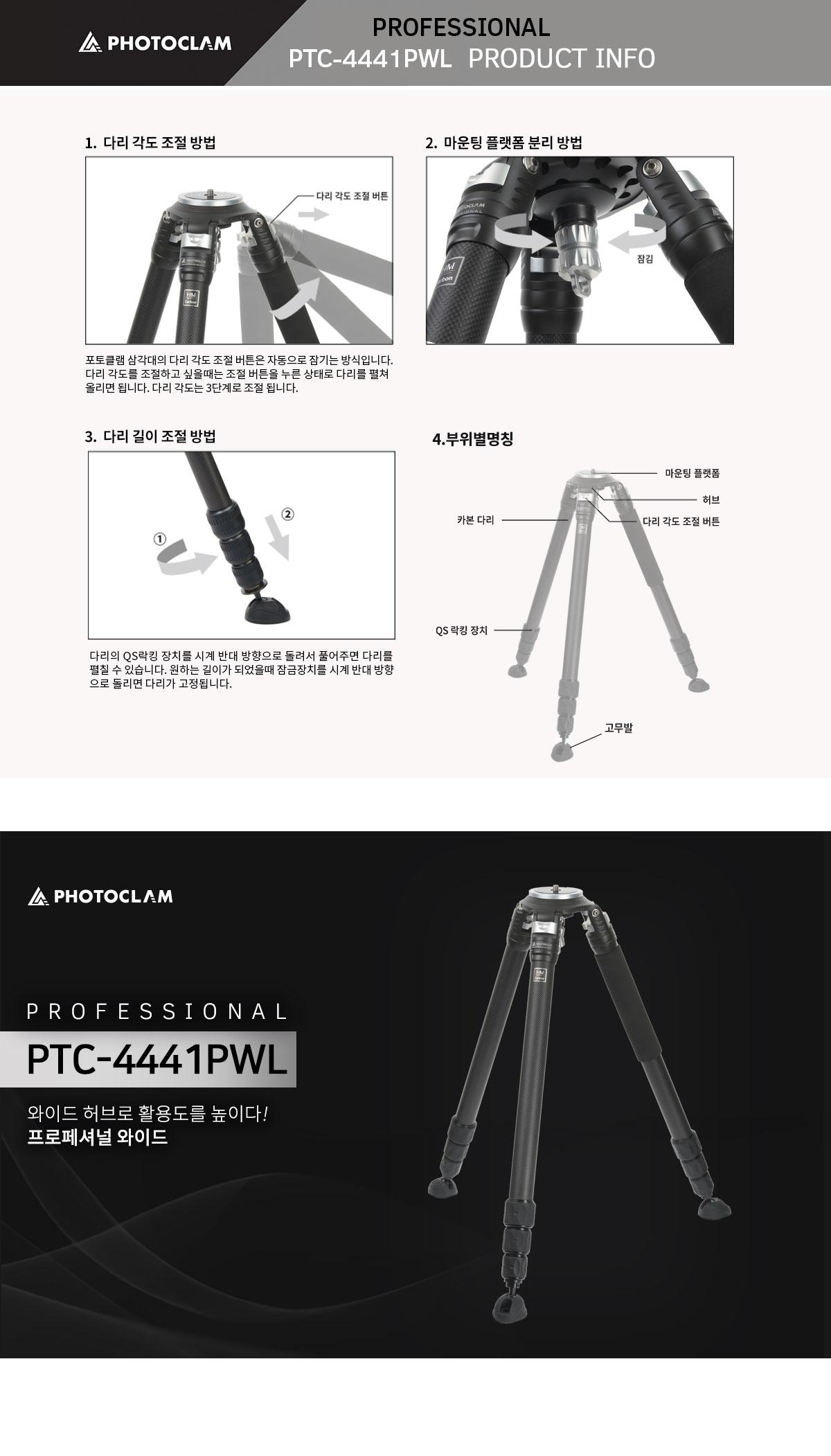 포토클램 프로페셔널 카본 삼각대