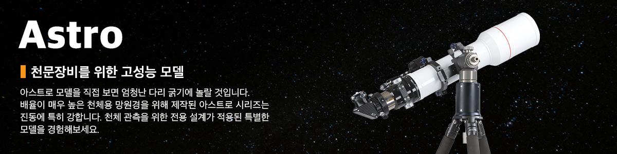 top_banner_astro_161835.jpg